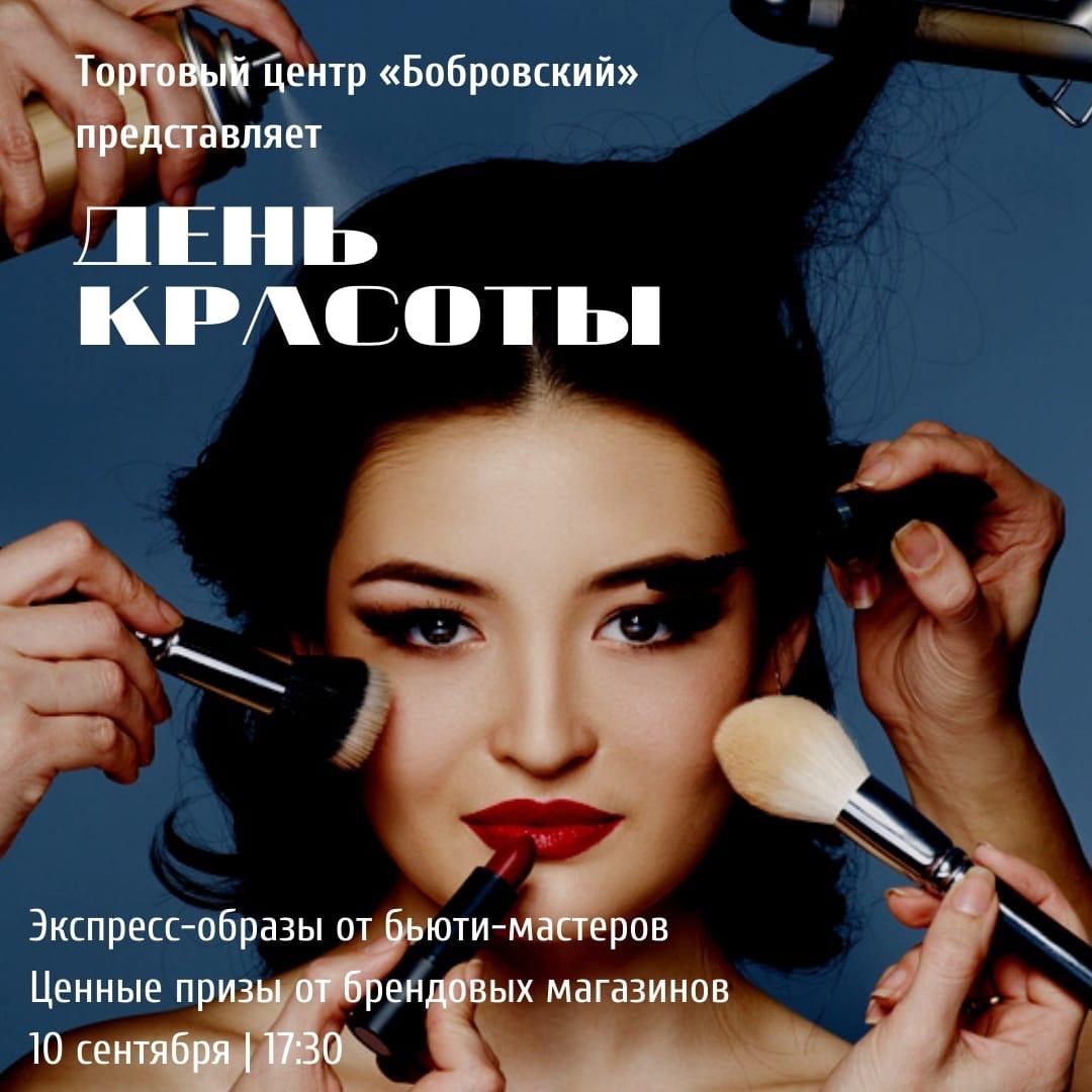 День Красоты в Бобровском