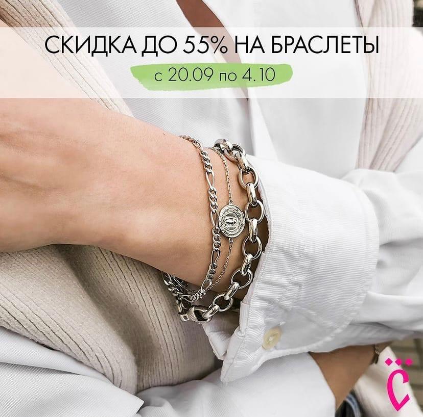 Предложение недели в СЛАВИЯ: скидки на браслеты до 55%