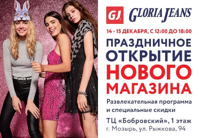 Gloria Jeans открывает первый магазин в городе Мозырь