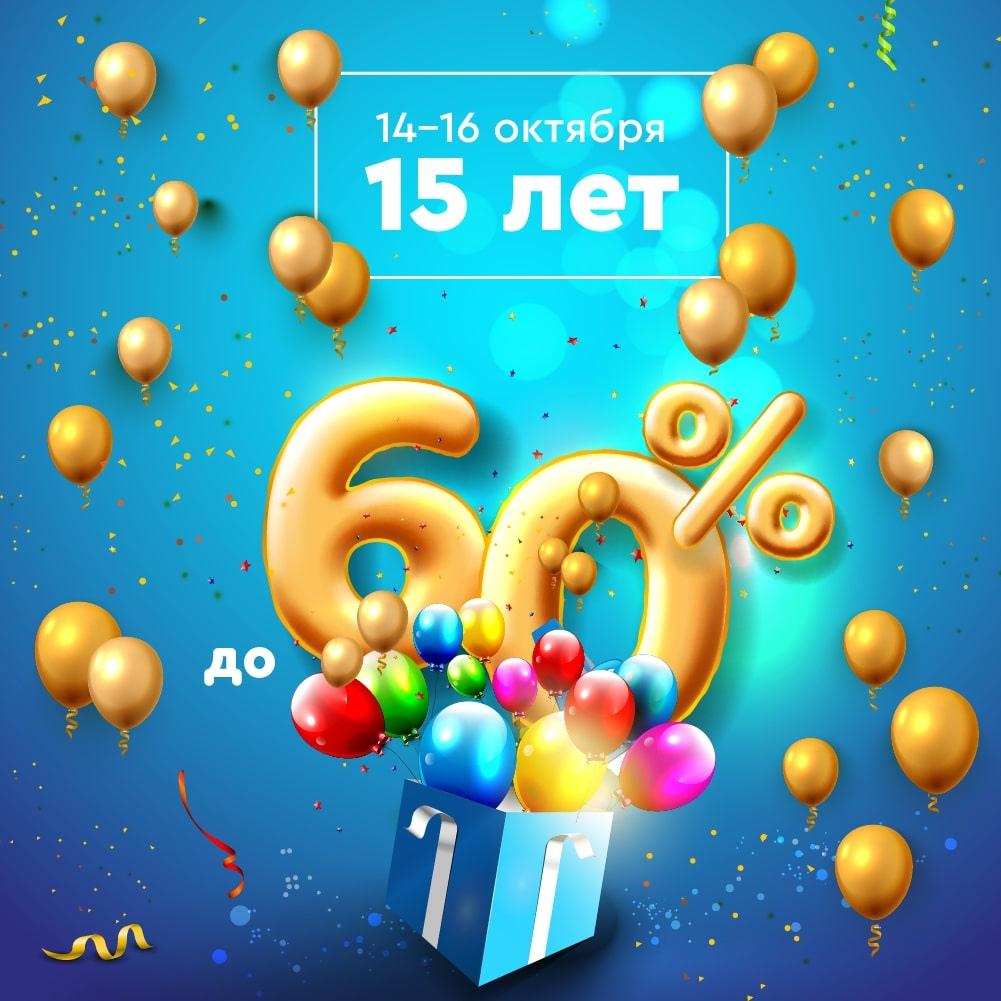 БУСЛIКУ 15 лет! В честь праздника — СКИДКИ!