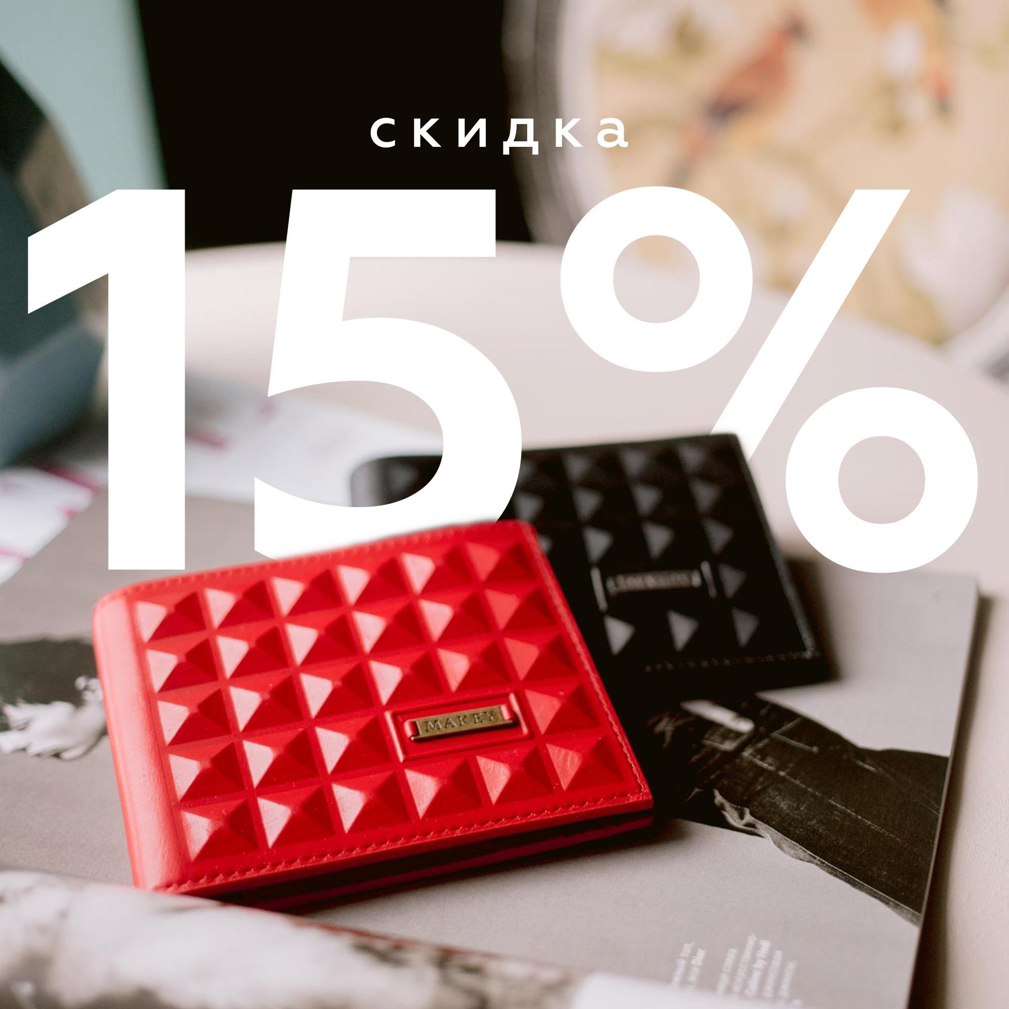 -15% на широкий ассортимент аксессуаров!