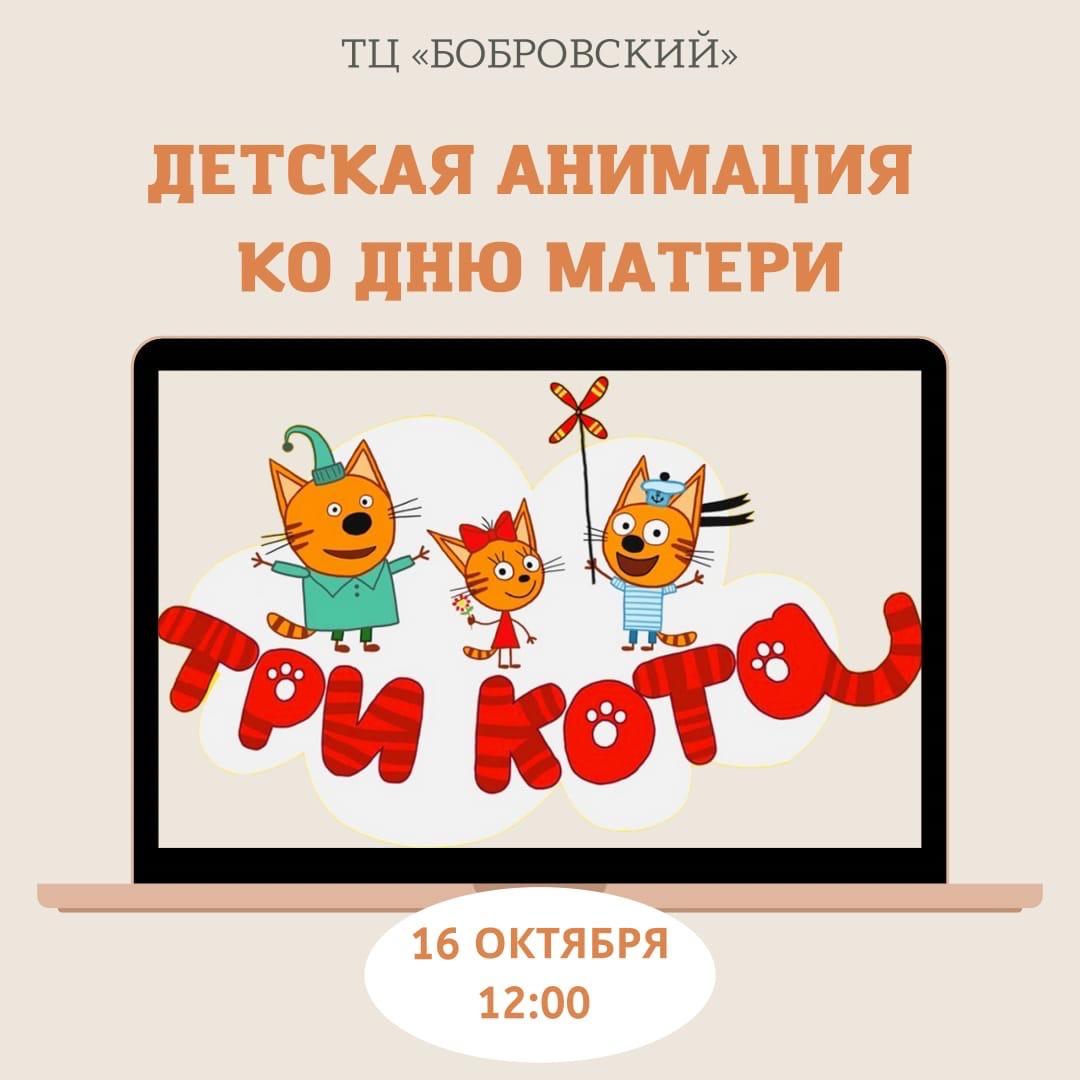 Детская анимация ко Дню Матери — 16 октября