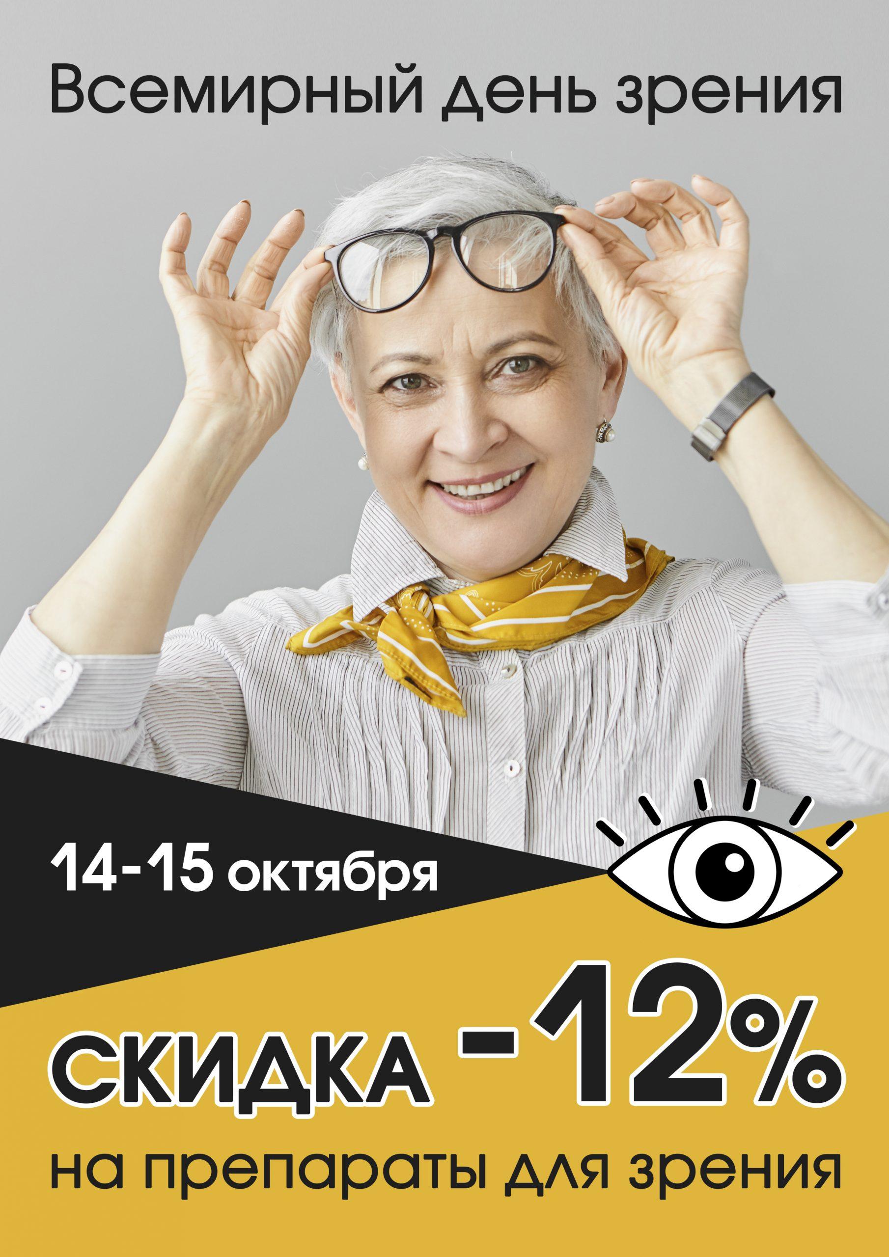 14 октября во Всемирный день зрения вместе с Зеленой аптекой объявляем скидки!
