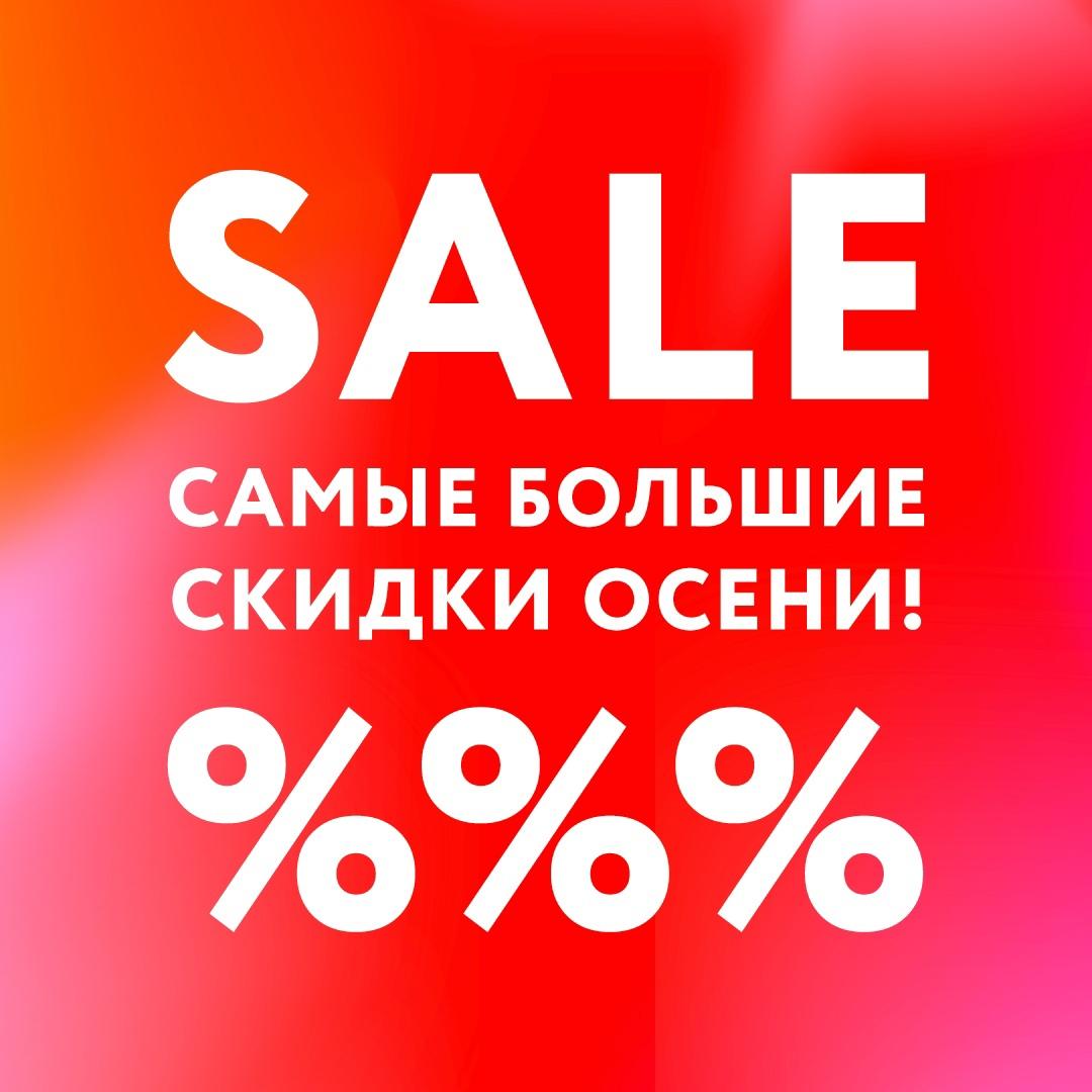 Sale в Gloria Jeans!
